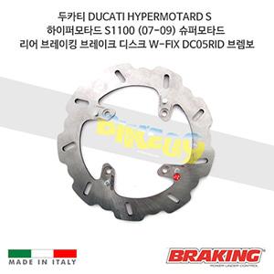 두카티 DUCATI HYPERMOTARD S 하이퍼모타드 S1100 (07-09) 슈퍼모타드 리어 오토바이 브레이크 디스크 로터 W-FIX DC05RID 브렘보 브레이킹