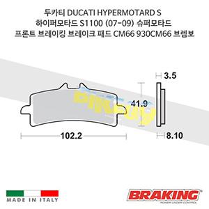 두카티 DUCATI HYPERMOTARD S 하이퍼모타드 S1100 (07-09) 슈퍼모타드 프론트 오토바이 브레이크 패드 라이닝 CM66 930CM66 브렘보 브레이킹