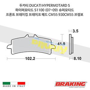 두카티 DUCATI HYPERMOTARD S 하이퍼모타드 S1100 (07-09) 슈퍼모타드 프론트 오토바이 브레이크 패드 라이닝 CM55 930CM55 브렘보 브레이킹