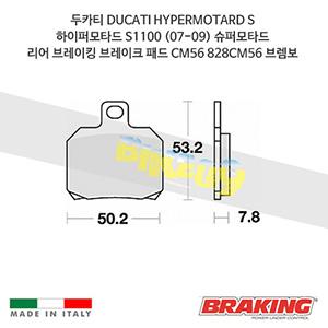 두카티 DUCATI HYPERMOTARD S 하이퍼모타드 S1100 (07-09) 슈퍼모타드 리어 오토바이 브레이크 패드 라이닝 CM56 828CM56 브렘보 브레이킹
