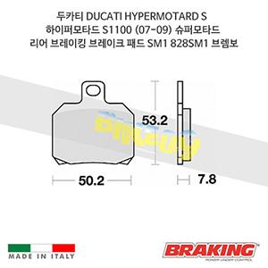 두카티 DUCATI HYPERMOTARD S 하이퍼모타드 S1100 (07-09) 슈퍼모타드 리어 오토바이 브레이크 패드 라이닝 SM1 828SM1 브렘보 브레이킹