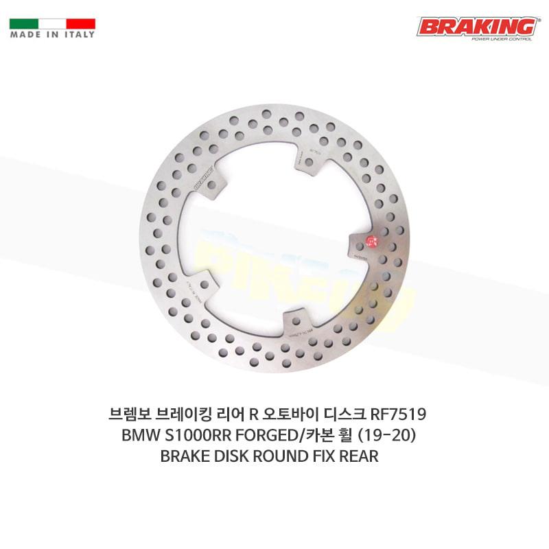 브렘보 브레이킹 리어 R 오토바이 디스크 RF7519 BMW S1000RR FORGED/카본 휠 (19-20) BRAKE DISK ROUND FIX REAR