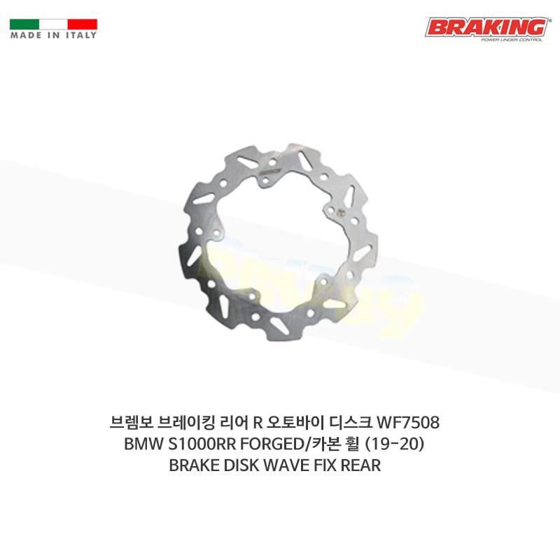 브렘보 브레이킹 리어 R 오토바이 디스크 WF7508 BMW S1000RR FORGED/카본 휠 (19-20) BRAKE DISK WAVE FIX REAR
