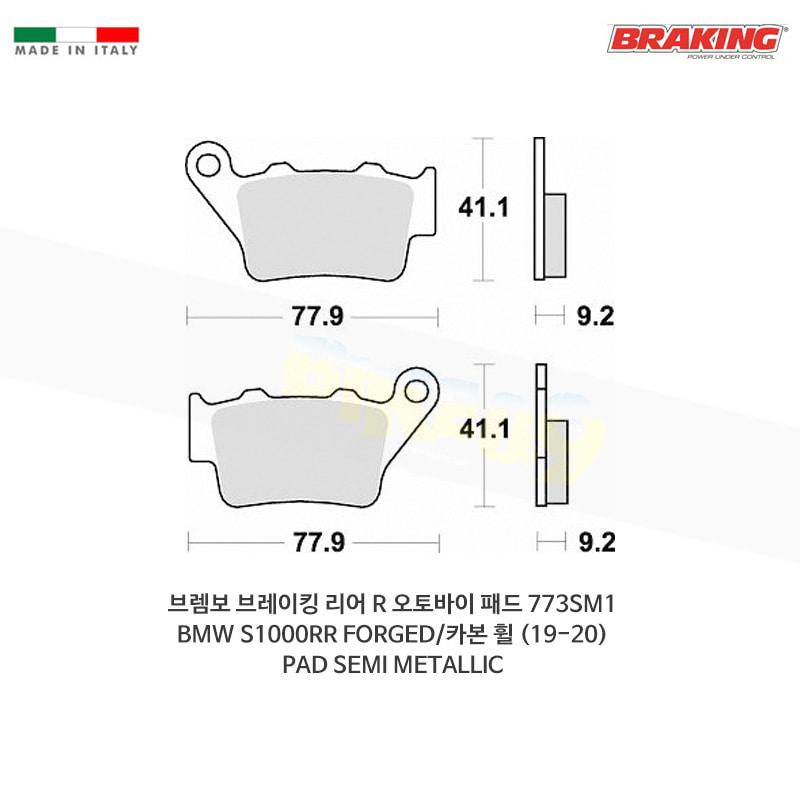 브렘보 브레이킹 리어 R 오토바이 패드 773SM1 BMW S1000RR FORGED/카본 휠 (19-20) PAD SEMI METALLIC