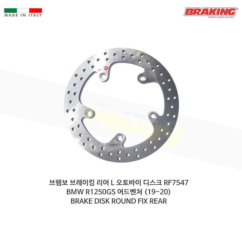 브렘보 브레이킹 리어 L 오토바이 디스크 RF7547 BMW R1250GS 어드벤처 (19-20) BRAKE DISK ROUND FIX REAR