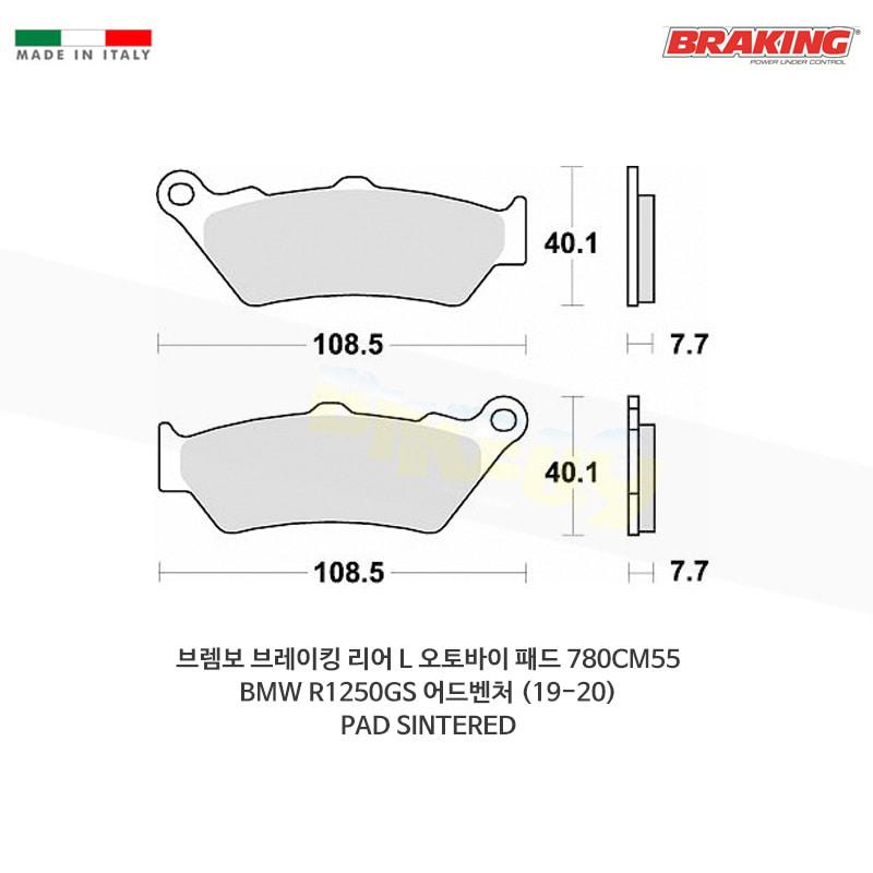브렘보 브레이킹 리어 L 오토바이 패드 780CM55 BMW R1250GS 어드벤처 (19-20) PAD SINTERED