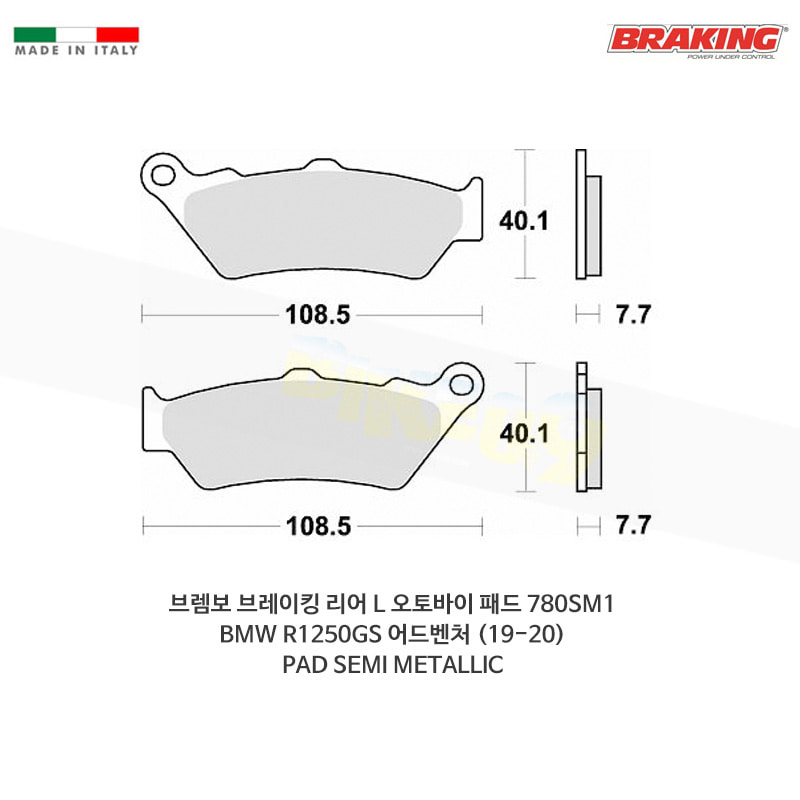 브렘보 브레이킹 리어 L 오토바이 패드 780SM1 BMW R1250GS 어드벤처 (19-20) PAD SEMI METALLIC