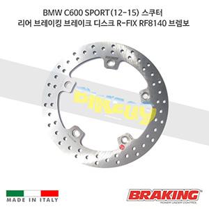 BMW C600 SPORT (12-15) 스쿠터 리어 브레이킹 브레이크 디스크 로터 R-FIX RF8140 브렘보