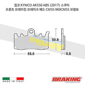 킴코 KYMCO AK550 ABS (2017) 스쿠터 프론트 브레이킹 브레이크 패드 라이닝 CM55 960CM55 브렘보