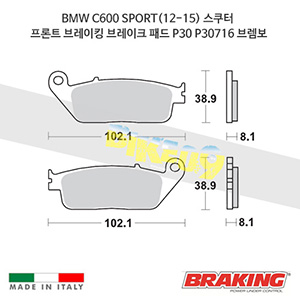 BMW C600 SPORT (12-15) 스쿠터 프론트 브레이킹 브레이크 패드 라이닝 P30 P30716 브렘보