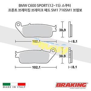 BMW C600 SPORT (12-15) 스쿠터 프론트 브레이킹 브레이크 패드 라이닝 SM1 716SM1 브렘보