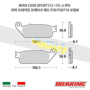 BMW C600 SPORT (12-15) 스쿠터 리어 브레이킹 브레이크 패드 라이닝 P30 P30716 브렘보