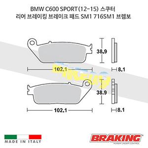 BMW C600 SPORT (12-15) 스쿠터 리어 브레이킹 브레이크 패드 라이닝 SM1 716SM1 브렘보