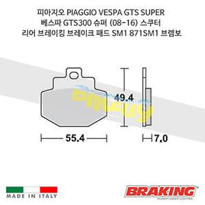 피아지오 PIAGGIO VESPA GTS SUPER 베스파 GTS300 슈퍼 (08-16) 스쿠터 리어 오토바이 브레이크 패드 라이닝 SM1 871SM1 브렘보 브레이킹