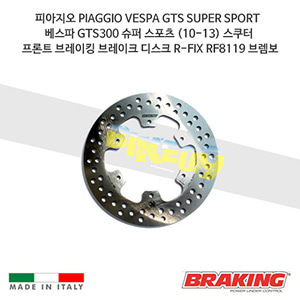 피아지오 PIAGGIO VESPA GTS SUPER SPORT 베스파 GTS300 슈퍼 스포츠 (10-13) 스쿠터 프론트 오토바이 브레이크 디스크 로터 R-FIX RF8119 브렘보 브레이킹