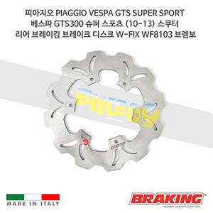 피아지오 PIAGGIO VESPA GTS SUPER SPORT 베스파 GTS300 슈퍼 스포츠 (10-13) 스쿠터 리어 오토바이 브레이크 디스크 로터 W-FIX WF8103 브렘보 브레이킹