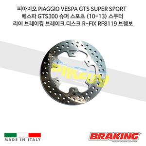 피아지오 PIAGGIO VESPA GTS SUPER SPORT 베스파 GTS300 슈퍼 스포츠 (10-13) 스쿠터 리어 오토바이 브레이크 디스크 로터 R-FIX RF8119 브렘보 브레이킹