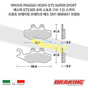 피아지오 PIAGGIO VESPA GTS SUPER SPORT 베스파 GTS300 슈퍼 스포츠 (10-13) 스쿠터 프론트 오토바이 브레이크 패드 라이닝 SM1 888SM1 브렘보 브레이킹