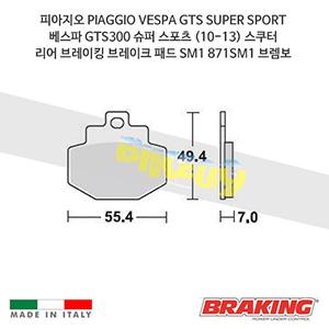 피아지오 PIAGGIO VESPA GTS SUPER SPORT 베스파 GTS300 슈퍼 스포츠 (10-13) 스쿠터 리어 오토바이 브레이크 패드 라이닝 SM1 871SM1 브렘보 브레이킹