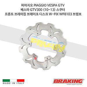 피아지오 PIAGGIO VESPA GTV 베스파 GTV300 (10-13) 스쿠터 프론트 오토바이 브레이크 디스크 로터 W-FIX WF8103 브렘보 브레이킹