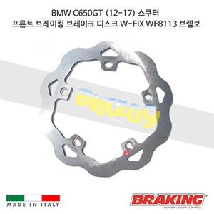 BMW C650GT (12-17) 스쿠터 프론트 브레이킹 브레이크 디스크 로터 W-FIX WF8113 브렘보