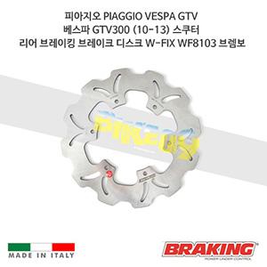피아지오 PIAGGIO VESPA GTV 베스파 GTV300 (10-13) 스쿠터 리어 오토바이 브레이크 디스크 로터 W-FIX WF8103 브렘보 브레이킹
