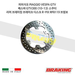 피아지오 PIAGGIO VESPA GTV 베스파 GTV300 (10-13) 스쿠터 리어 오토바이 브레이크 디스크 로터 R-FIX RF8119 브렘보 브레이킹