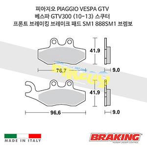 피아지오 PIAGGIO VESPA GTV 베스파 GTV300 (10-13) 스쿠터 프론트 오토바이 브레이크 패드 라이닝 SM1 888SM1 브렘보 브레이킹