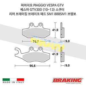 피아지오 PIAGGIO VESPA GTV 베스파 GTV300 (10-13) 스쿠터 리어 오토바이 브레이크 패드 라이닝 SM1 888SM1 브렘보 브레이킹