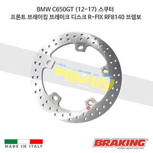 BMW C650GT (12-17) 스쿠터 프론트 브레이킹 브레이크 디스크 로터 R-FIX RF8140 브렘보