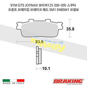 SYM GTS JOYMAX 보이져125 (06-09) 스쿠터 프론트 오토바이 브레이크 패드 라이닝 SM1 948SM1 브렘보 브레이킹