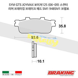SYM GTS JOYMAX 보이져125 (06-09) 스쿠터 리어 오토바이 브레이크 패드 라이닝 SM1 948SM1 브렘보 브레이킹