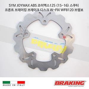 SYM JOYMAX ABS 조이맥스125 (15-16) 스쿠터 프론트 오토바이 브레이크 디스크 로터 W-FIX WF8120 브렘보 브레이킹