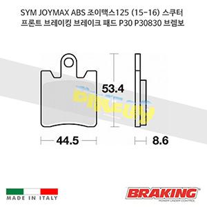 SYM JOYMAX ABS 조이맥스125 (15-16) 스쿠터 프론트 오토바이 브레이크 패드 라이닝 P30 P30830 브렘보 브레이킹
