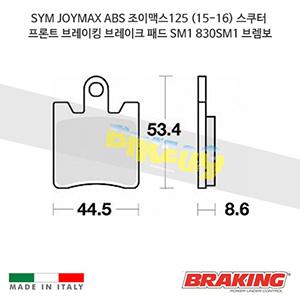 SYM JOYMAX ABS 조이맥스125 (15-16) 스쿠터 프론트 오토바이 브레이크 패드 라이닝 SM1 830SM1 브렘보 브레이킹