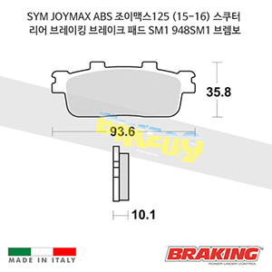 SYM JOYMAX ABS 조이맥스125 (15-16) 스쿠터 리어 오토바이 브레이크 패드 라이닝 SM1 948SM1 브렘보 브레이킹