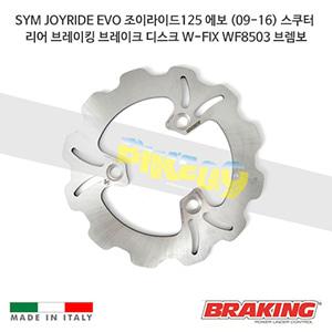 SYM JOYRIDE EVO 조이라이드125 에보 (09-16) 스쿠터 리어 오토바이 브레이크 디스크 로터 W-FIX WF8503 브렘보 브레이킹