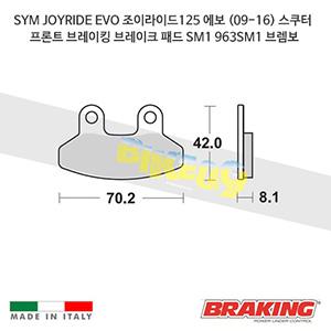 SYM JOYRIDE EVO 조이라이드125 에보 (09-16) 스쿠터 프론트 오토바이 브레이크 패드 라이닝 SM1 963SM1 브렘보 브레이킹