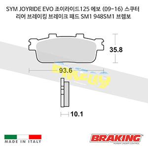 SYM JOYRIDE EVO 조이라이드125 에보 (09-16) 스쿠터 리어 오토바이 브레이크 패드 라이닝 SM1 948SM1 브렘보 브레이킹
