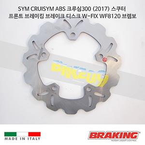 SYM CRUISYM ABS 크루심300 (2017) 스쿠터 프론트 오토바이 브레이크 디스크 로터 W-FIX WF8120 브렘보 브레이킹