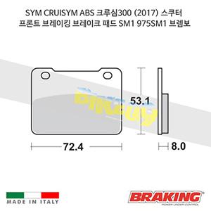 SYM CRUISYM ABS 크루심300 (2017) 스쿠터 프론트 오토바이 브레이크 패드 라이닝 SM1 975SM1 브렘보 브레이킹