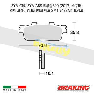 SYM CRUISYM ABS 크루심300 (2017) 스쿠터 리어 오토바이 브레이크 패드 라이닝 SM1 948SM1 브렘보 브레이킹