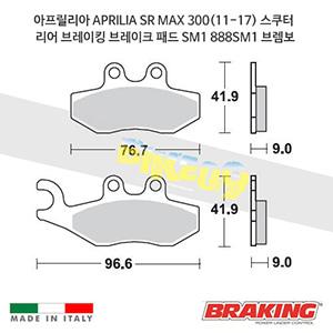 아프릴리아 APRILIA SR MAX 300 (11-17) 스쿠터 리어 브레이킹 브레이크 패드 라이닝 SM1 888SM1 브렘보