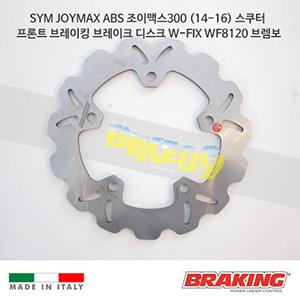 SYM JOYMAX ABS 조이맥스300 (14-16) 스쿠터 프론트 오토바이 브레이크 디스크 로터 W-FIX WF8120 브렘보 브레이킹