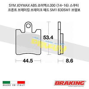 SYM JOYMAX ABS 조이맥스300 (14-16) 스쿠터 프론트 오토바이 브레이크 패드 라이닝 SM1 830SM1 브렘보 브레이킹