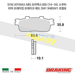 SYM JOYMAX ABS 조이맥스300 (14-16) 스쿠터 리어 오토바이 브레이크 패드 라이닝 SM1 948SM1 브렘보 브레이킹