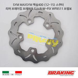 SYM MAXSYM 맥심400 (12-15) 스쿠터 리어 오토바이 브레이크 디스크 로터 W-FIX WF8511 브렘보 브레이킹