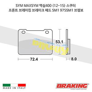 SYM MAXSYM 맥심400 (12-15) 스쿠터 프론트 오토바이 브레이크 패드 라이닝 SM1 975SM1 브렘보 브레이킹