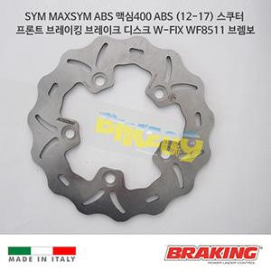 SYM MAXSYM ABS 맥심400 ABS (12-17) 스쿠터 프론트 오토바이 브레이크 디스크 로터 W-FIX WF8511 브렘보 브레이킹