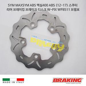 SYM MAXSYM ABS 맥심400 ABS (12-17) 스쿠터 리어 오토바이 브레이크 디스크 로터 W-FIX WF8511 브렘보 브레이킹
